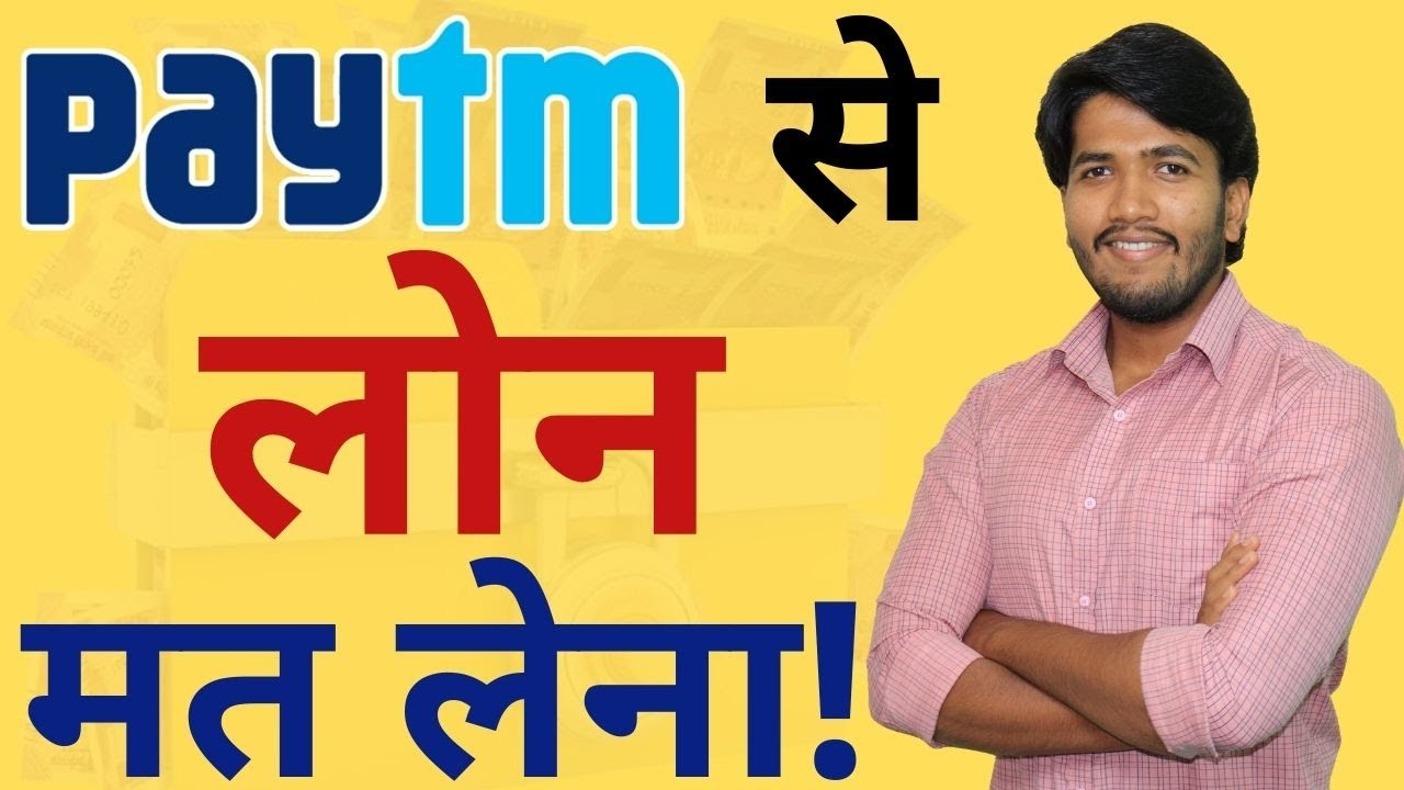 Do Not Take Loan From Paytm! Paytm Personal Loan In Hindi Paytm Immediate Loan In Hindi Fayaz thumbnail
