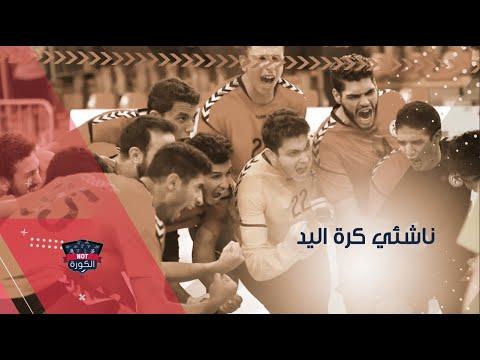 يد مصر على قمة العالم .. كواليس وأرقام إنجاز ناشئي اليد في كأس العالم