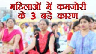 महिलाओं में कमजोरी के 3 बड़े कारण | स्वामी रामदेव