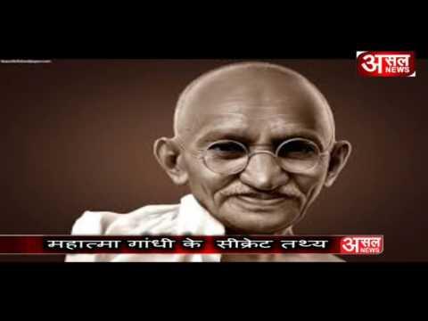 महात्मा गांधी के सीक्रेट