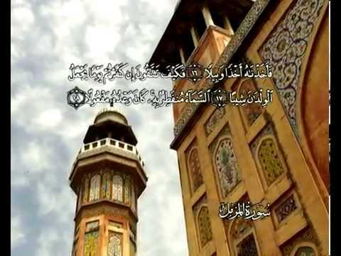 Сура Закутавшийся <br>(аль-Муззаммиль) - шейх / Мухаммад Айюб -