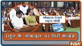 Rahul Gandhi के मोबाइल देखने पर कांग्रेस बैकफुट पर कहा, उन्होंने अभिभाषण का जरूरी हिस्सा सुना