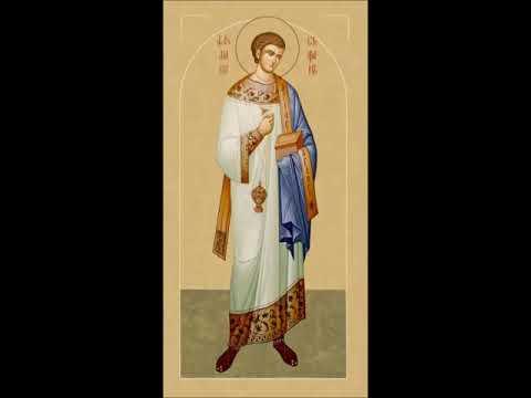 Молитва Песнопение Тропарь Первомученик И Архидиакон Стефан
