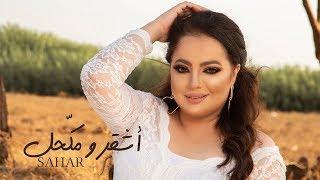مازيكا Sahar Abo Shrof - Ashgar W Mka77al [Lyrics Video] | سهر أبو شروف - أشقر و مكحل تحميل MP3