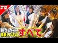 【エビ中特設Ch】新メンバーオーディション密着&合宿!全盛りMIX #12