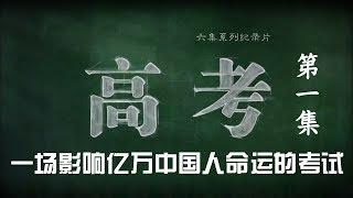 《高考》 第一集 毛坦厂的日与夜(上)| CCTV纪录