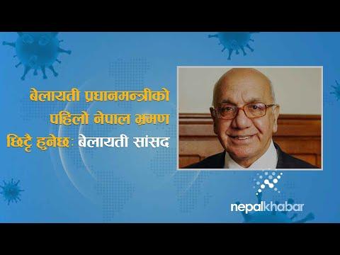 बेलायती प्रधानमन्त्रीको पहिलो नेपाल भ्रमण छिट्टै हुनेछः बेलायती सांसद
