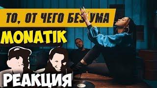 MONATIK - «То, от чего без ума» КЛИП 2018   Русские и иностранцы слушают русскую музыку  РЕАКЦИЯ  