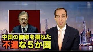 【チャイナ・アンセンサード】中国共産党の機嫌を損ねた「不運」な5か国|新唐人|ニュース