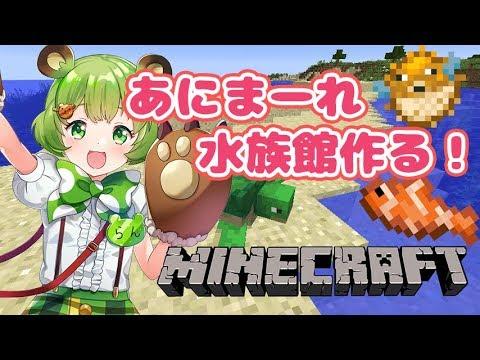 【Minecraft】さかなとったどぉおおおおおおおおお!!!【日ノ隈らん / あにまーれ】