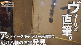 アンティークギャラリー米玲留で近江八幡のお宝発見!【ここ掘れ!ビンテージ】