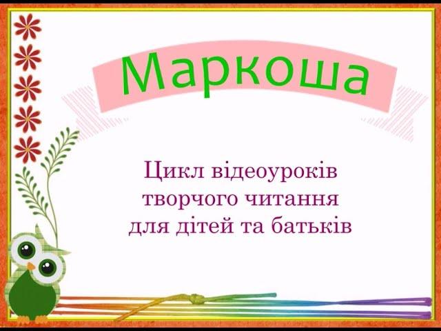 Сімейний клуб творчого читання «МАРКОША». Зустріч 2.