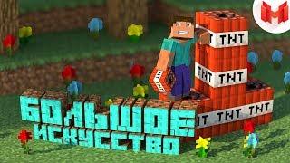 """#2 Minecraft """"Баги, Приколы, Фейлы"""""""