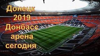 Я больше месяца провела  в месте  которое Украина называет АТО, а местные жители ДНР.  В этом видео я покажу Донецк. Вы сможете узнать, как сейчас выглядит Донбасс арена.  «Донбасс Арена» (укр. «Донбас Арена») — футбольный стадион в