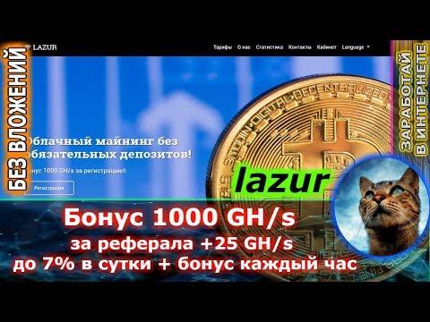 lazur -  1000 gh/s при регистрации + бонус каждый час (псевдомайнинг от опытного админа)