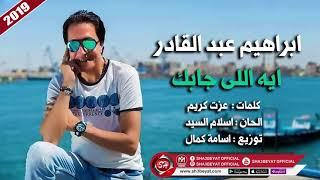 تحميل اغاني ابراهيم عبد القادر اغنية ايه اللى جابك 2019 IBRAHEM ABD ELKADER - EH ELY GABAK MP3