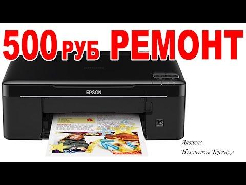 Принтер Epson за 500 рублей 🔧 ремонт и доработка