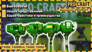 Коса бензиновая Procraft T4500 NEW