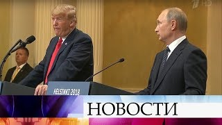 Дональд Трамп рассказал об общении с российским президентом.