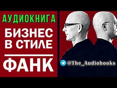 Бизнес в стиле фанк ( Аудиокнига слушать онлайн )
