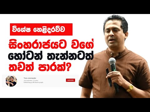 Tissa Jananayake - Episode 90  | හෝටන් තැන්නටත් තවත් පාරක් ?