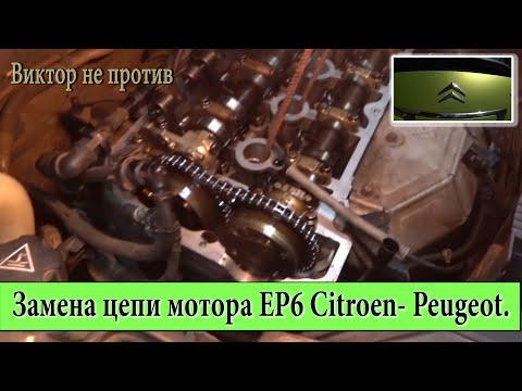 Замена цепи двигателя EP6.Citroen C3 Picasso.Как оно есть на самом деле.Советы.Проблемы.Решения.
