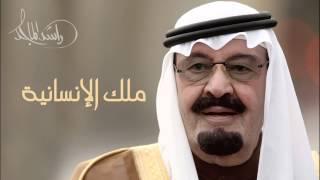 اغاني طرب MP3 راشد الماجد و عبدالمجيد عبدالله - ملك الإنسانية (النسخة الأصلية) | 2005 تحميل MP3