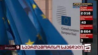 შეშფოთებული ევროკავშირი და უპრეცენდენტო დიპლომატიური სკანდალი