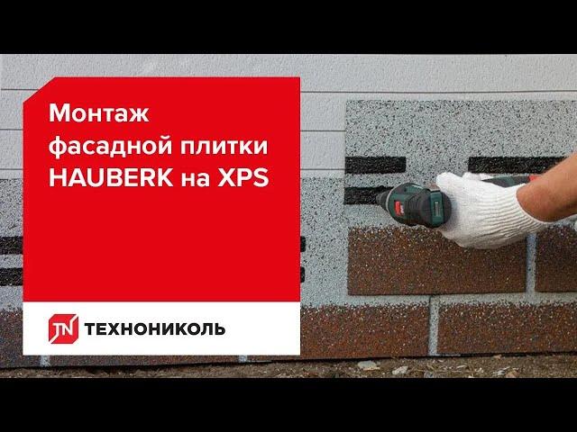 Инструкция по монтажу фасадной плитки ТЕХНОНИКОЛЬ HAUBERK на XPS