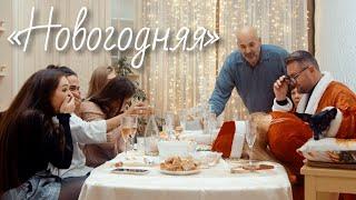 Michelle Kennelly - «Новогодняя» (feat. РАСТОРОВ) Саундтрек к «Моя Американская Сестра 3»
