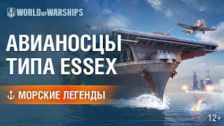 Палубная авиация авианосцев типа Essex. Морские легенды [World of Warships]