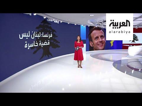 العرب اليوم - شاهد: خطة فرنسا لإنقاذ لبنان الغارق في الأزمات الاقتصادية