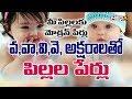 V Letter Baby Boy and Girl Names I V Letter Telugu Names I Mega Tv