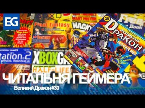 Великий Дракон #30/MK Trilogy, Crash Bandicoot на страницах журнала