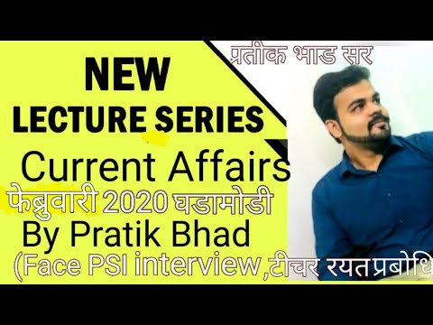 फेब्रुवारी2020 चालू घडामोडी |current affairs february 2020by pratik bhad sir(rayat prabhodhini pune)