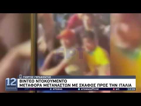 Νέο ντοκουμέντο της ΕΡΤ από την μεταφορά παράνομων μεταναστών με ψαροκάικο προς την Ιταλία