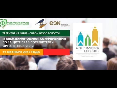 II Международная Конференция по защите прав потребителей финансовых услуг.