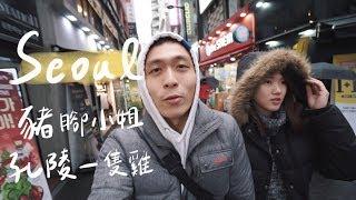 Vlog〉暴走首爾3大商圈!梨大吃雞/明洞逛街/弘大看秀 II Seoul首爾