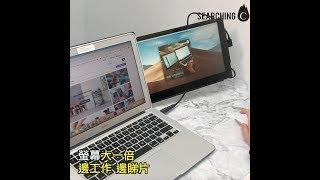 Searching C -【電腦屏幕增大1倍!? 】//小編開箱//Duex