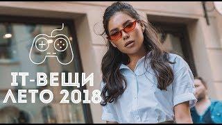 ТОП 5 IT-вещей лето 2018