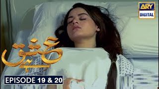 Ishq Hai Episode 19 & 20 Part 1 & Part 2 Teaser Ishq Hai Episode 19  Ishq Hai Episode 20 Ary Digital
