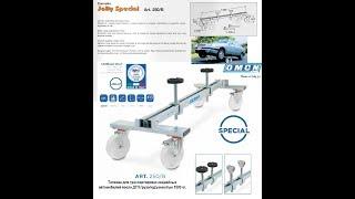 OMCN Art. 250/B Тележка кузовная для транспортировки аварийных автомобилей 1,5т