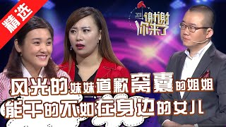 重庆卫视《谢谢你来了》20170502:30年未改的格局,妹妹眼中无用的姐姐
