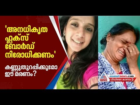 Flex Board accident : Subashree's family against police