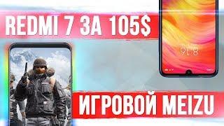 Новые Redmi от Xiaomi. Убойные Meizu 🔥 Pixel 4 и OnePlus 7