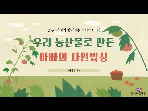 [2020 아빠와 함께하는 요리프로그램] 우리 농산물로 만든 아빠의 자연밥상 2차가족 후기