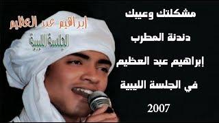إبراهيم عبد العظيم - مشكلتك وعيبك تحميل MP3