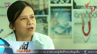 ที่นี่ Thai PBS - ที่นี่ Thai PBS : เรียกร้องธนาคาร ห้ามเสนอATMพ่วงประกันฯ
