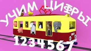 Знакомство с цифрами. Посчитаем от 1 до 10, вместе с веселым трамваем и разными зверями.