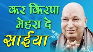 Kar Kirpa Mehra De Saiyaan  कर किरपा मेहरा दे साईया GuruJi